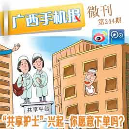 广西手机报6月10日下午版