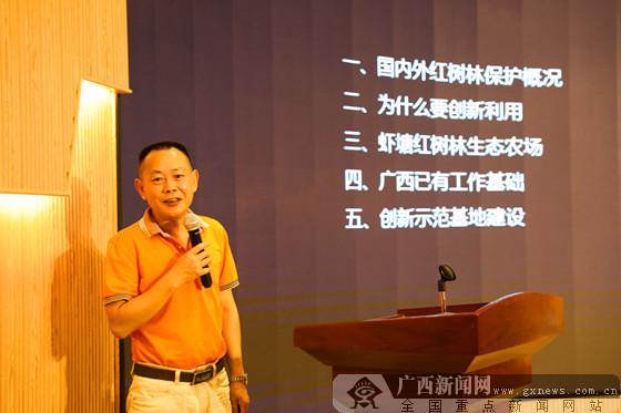 广西红树林保护及其创新利用讲座在邕举办(图)