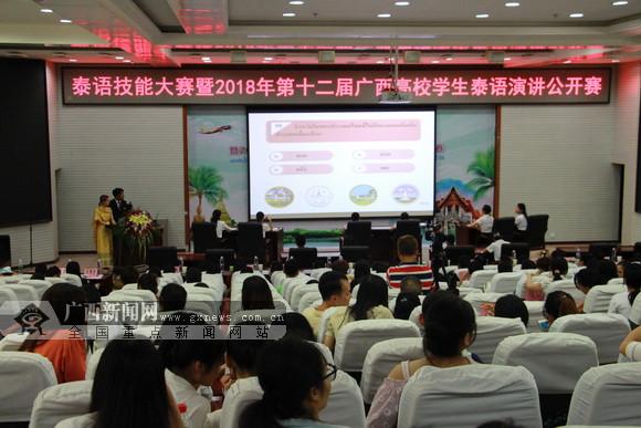 广西17所高校63名大学生比拼泰语技能(图)