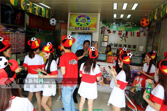 """世界杯看球增添好去处 广西体彩站点将""""开门迎客"""""""