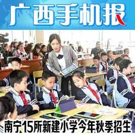 广西手机报6月12日