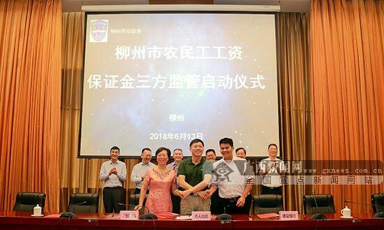 全国首创!广西推动农民工工资保证金三方监管四市试点施行