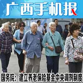 广西手机报6月13日下午版