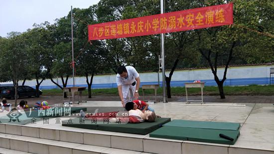 预防夏日溺水高发 贺州八步防溺水演练进校园(图)