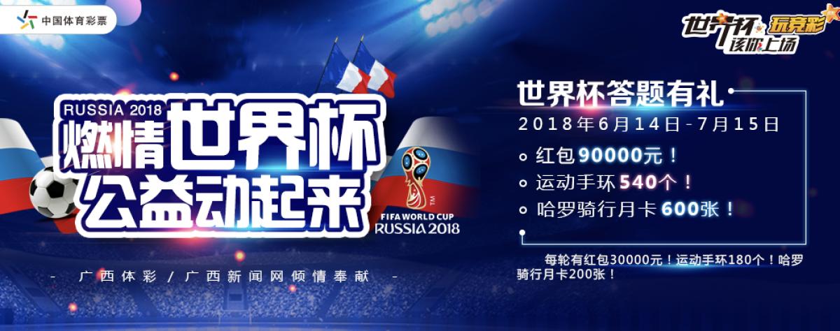 广西体彩-燃情世界杯 公益动起来送大礼