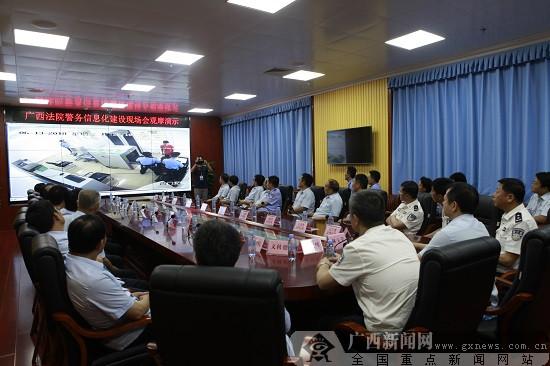 广西法院警务信息化建设现场会在柳州市召开