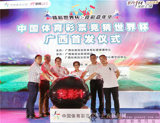 广西体彩举办2018世界杯竞猜首发仪式 开启全民竞猜盛宴