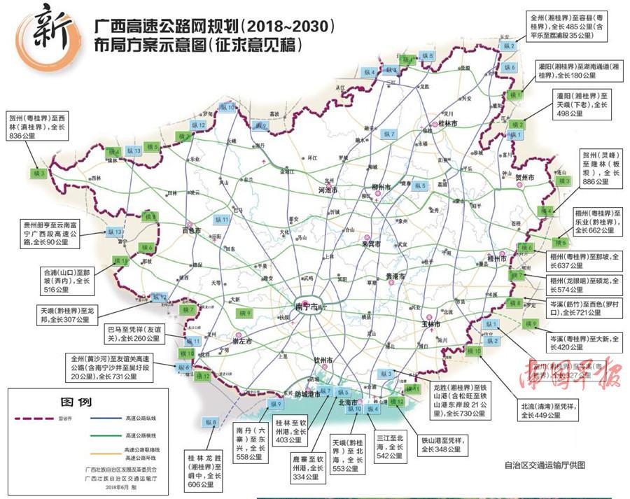2 南宁将建高速二环线及直达北海等新通道 新规划初稿中,新增了南宁