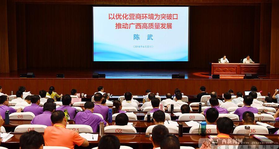 陈武:对表对标世界一流和先进地区水平 坚决打赢优化营商环境这场硬仗