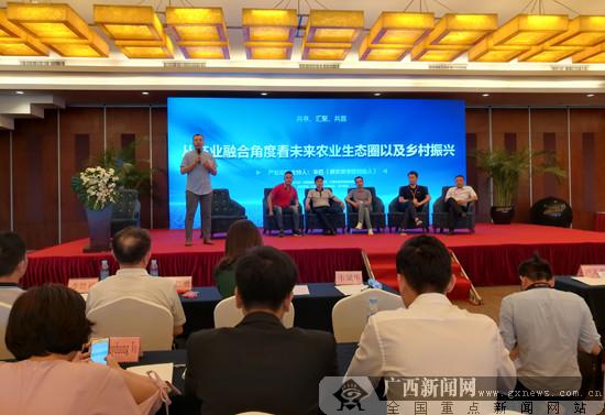 2018中国生鲜品牌产业峰会在邕举行 以火龙果为媒