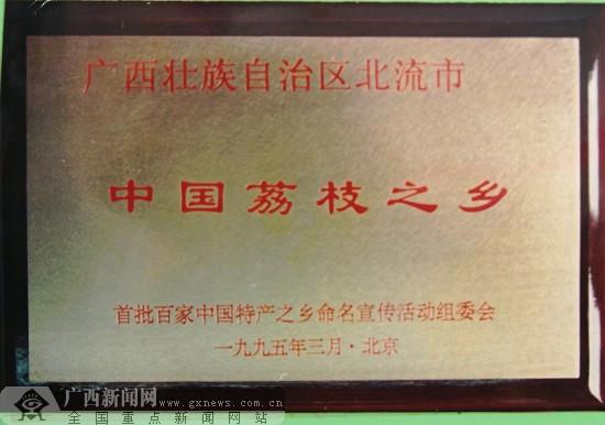 """北流:""""荔枝之乡""""客如云来"""