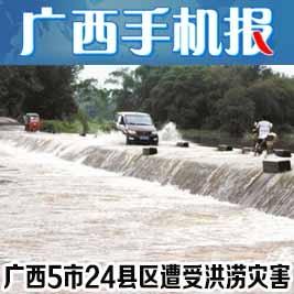 广西手机报6月25日