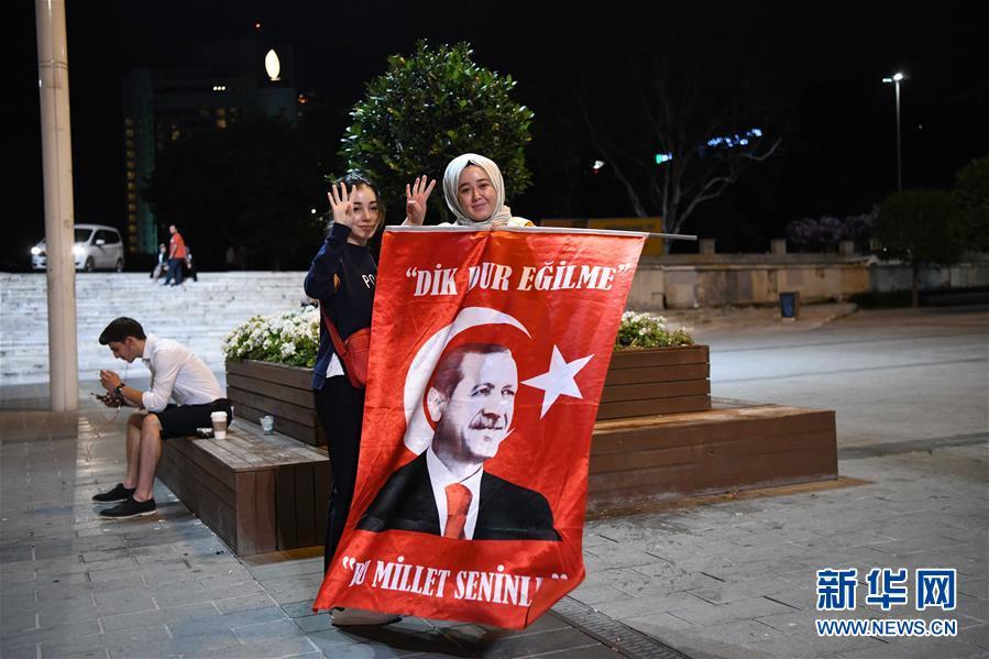 (国际)(11)埃尔多安在土耳其总统选举中获胜