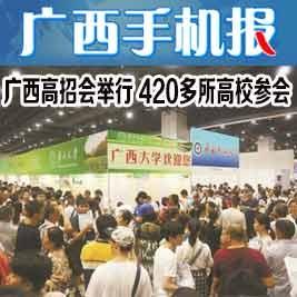 广西手机报6月26日