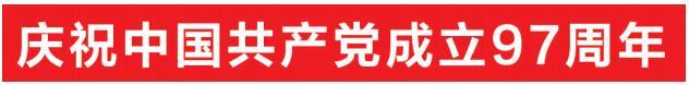 [庆祝中国共产党成立97周年]记田阳县新立村党总支书罗朝阳:牢记嘱托 决胜全面小康