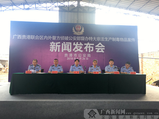 贵港警方侦破公安部督办特大非法生产制毒物品案