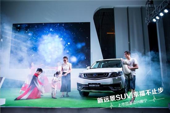 新远景SUV正式登入南宁市场