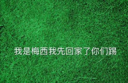 """球王梅西""""强""""者归来,蒙牛神文案早已预测结果"""