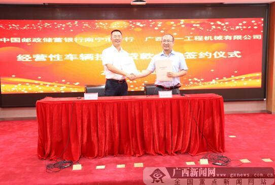邮储银行南宁市分行与三一工程机械举行合作签约