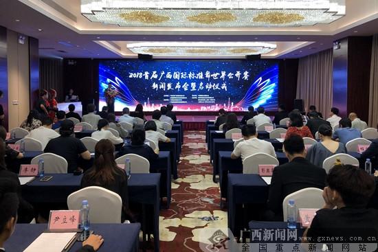首届广西国际标准舞世界公开赛将于8月19日开赛