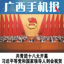 广西手机报6月27日
