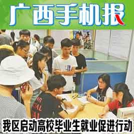 广西手机报6月28日