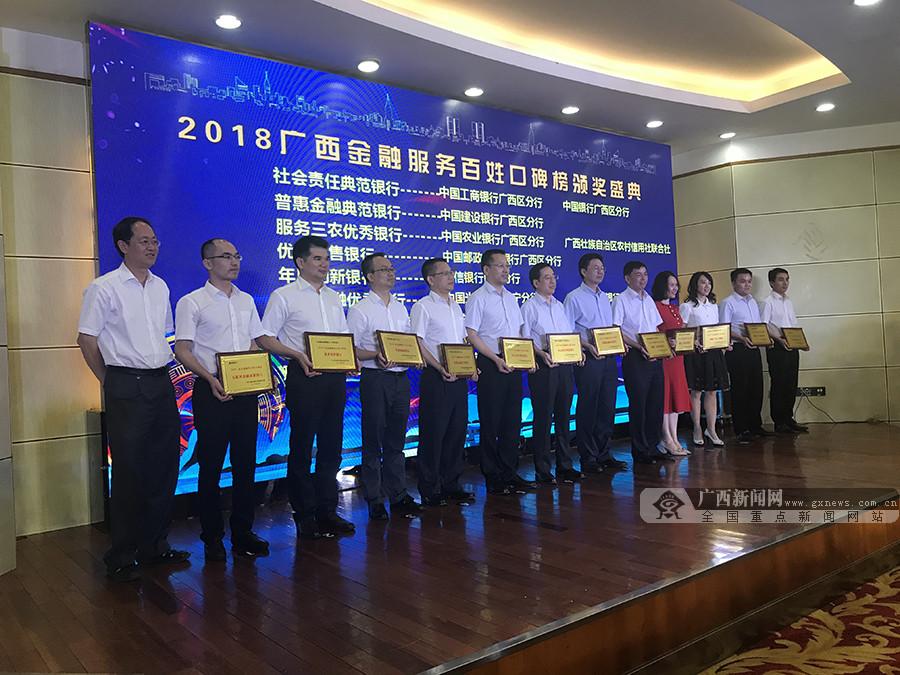 广西金融服务百姓口碑榜活动结束 26家机构获奖
