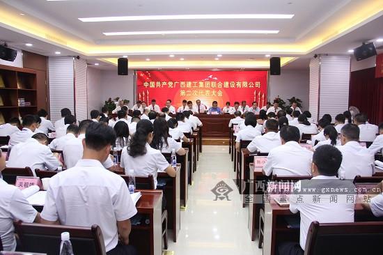 广西建工联建公司召开第二次党代会 确定奋斗目标