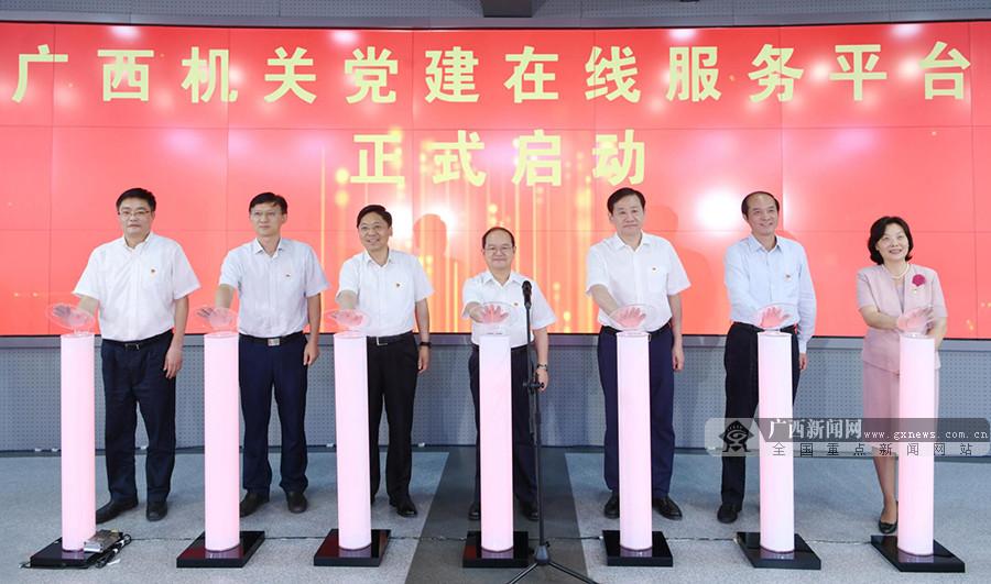 广西新闻网南宁6月28日讯(记者 陈贻泽 魏恒)今年是中国共产党成立97