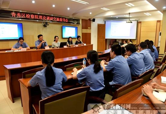 青秀区检察院:专家点评调研文章 强化执法水平