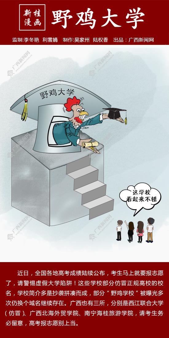 【新桂漫画】野鸡大学