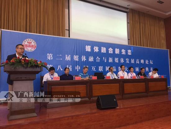 中国互联网品牌大奖评选揭晓 广西新闻网斩获两项殊荣