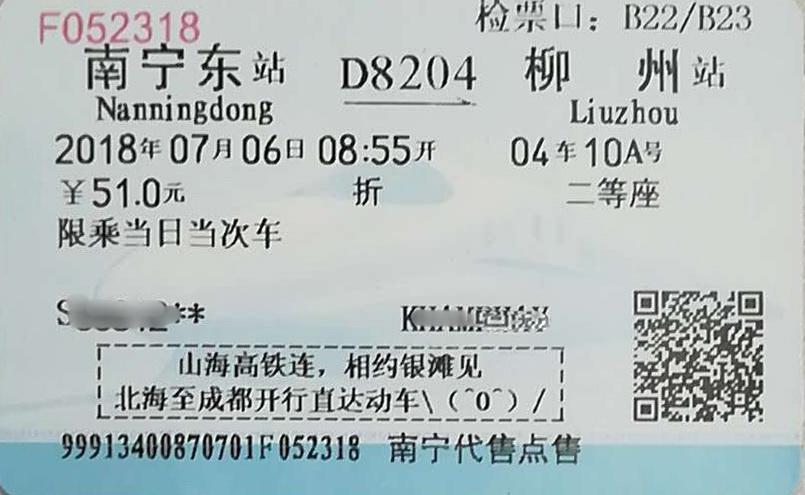 """广西铁路发出北海旅游""""高铁请柬"""""""