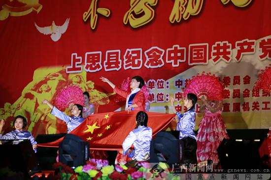 上思民众载歌载舞庆祝党的生日