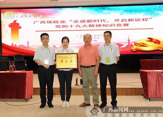 新华保险广西分公司获党的十九大精神知识竞赛第三名