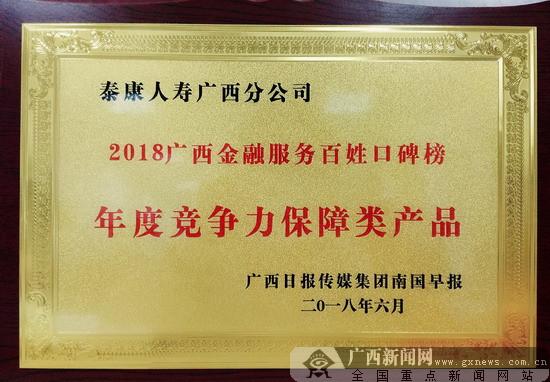 泰康健康尊享B款产品喜获年度竞争力保障类产品奖