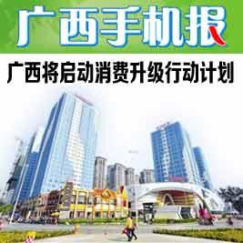 广西手机报7月4日下午版