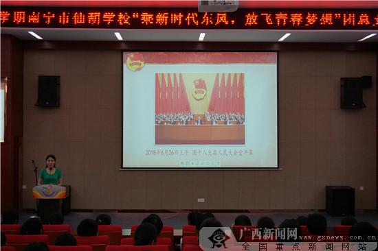 南宁市仙葫学校开展学习团十八大精神主题活动