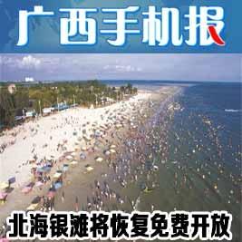 广西手机报7月5日下午版