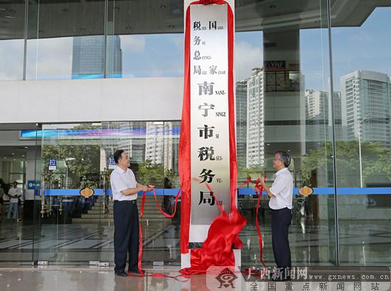 广西市一级新税务机构7月5日同步挂牌