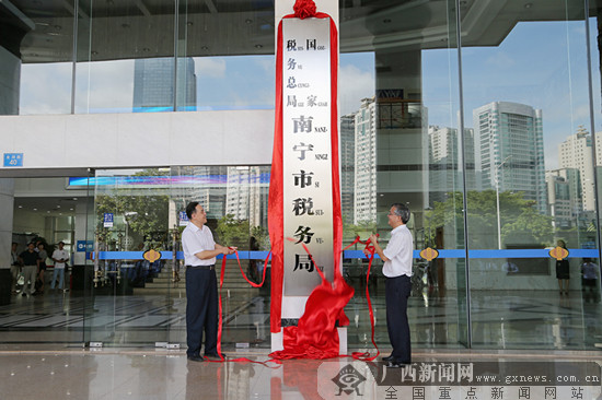 国家税务总局南宁市税务局挂牌成立