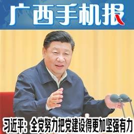 广西手机报7月5日上午版