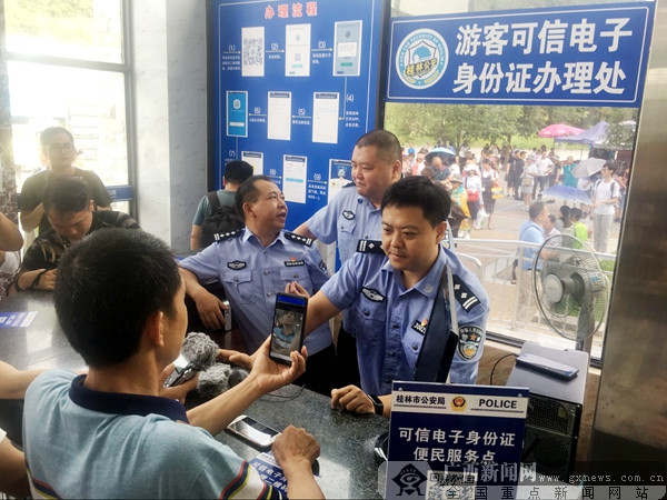 六合彩图库启用可信电子身份证 漓江景区服务升级
