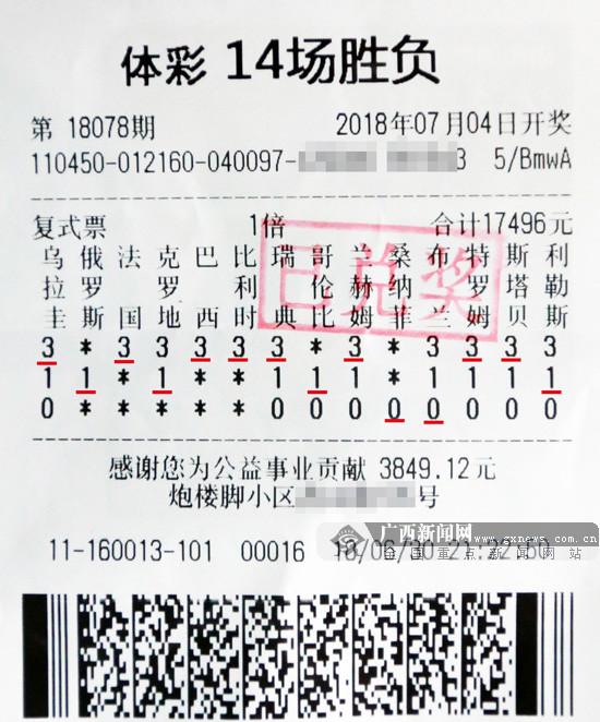 [竞猜世界杯] 河池彩民三人合力擒下252万元头奖