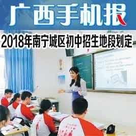 广西手机报7月6日