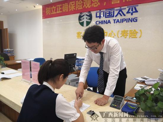 太平人寿摘取广西金融服务百姓口碑榜两项大奖