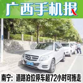 广西手机报7月6日下午版