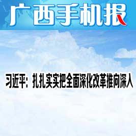 广西手机报7月7日上午版