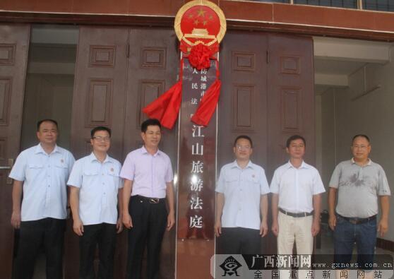防城港首个旅游法庭正式挂牌成立