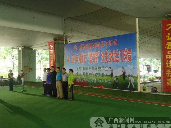 """珍惜生命 远离毒品 柳州市举办""""禁毒杯""""门球赛"""